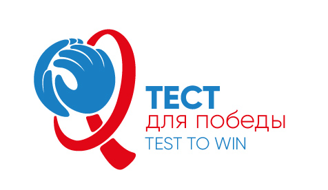 Тест для победы. Test to win.